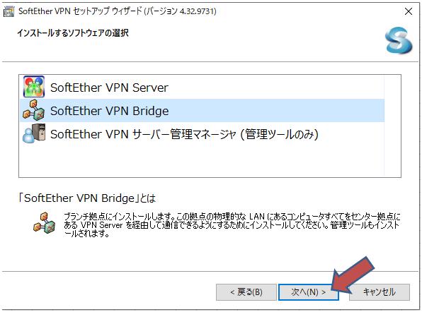 「SoftEther VPN Bridge」を選択して、「次へ」をクリック