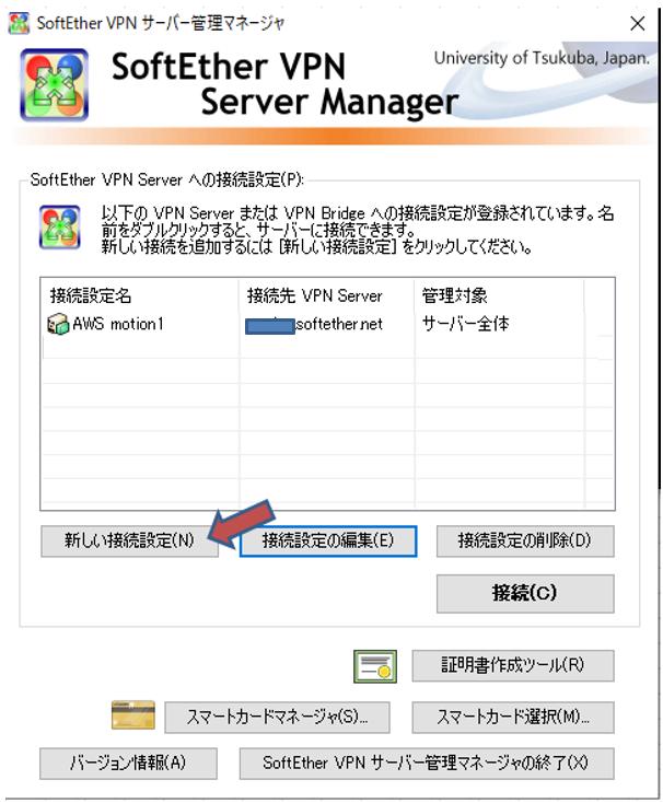 SoftEtherVPNサーバ管理マネージャー