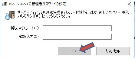 管理者パスワードを決める。 確認入力もして 「OK」をクリック。
