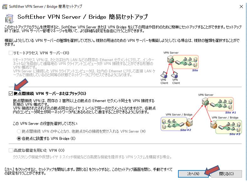 「拠点間接続VPNサーバーまたはブリッジ」を選択