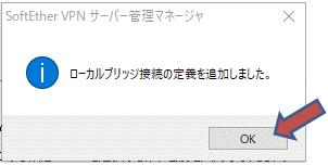メッセージが表示されても、「OK」をクリック