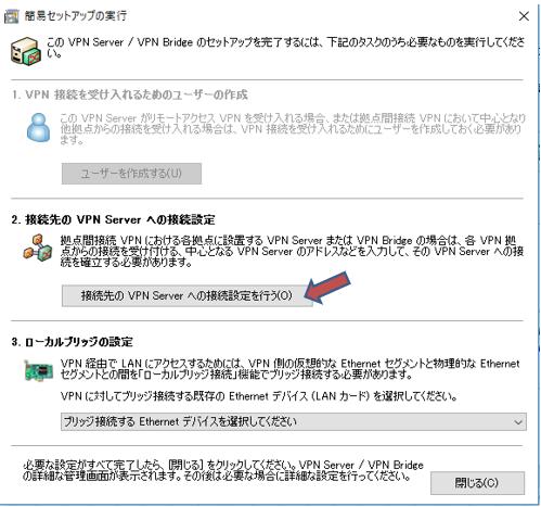 「接続先のVPN Serverへの接続設定を行う」をクリック