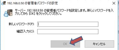 管理者パスワードを決め、確認入力もして「OK」をクリック