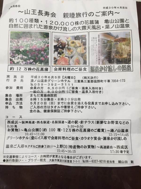 f:id:mikonishi1946:20180605210907j:image