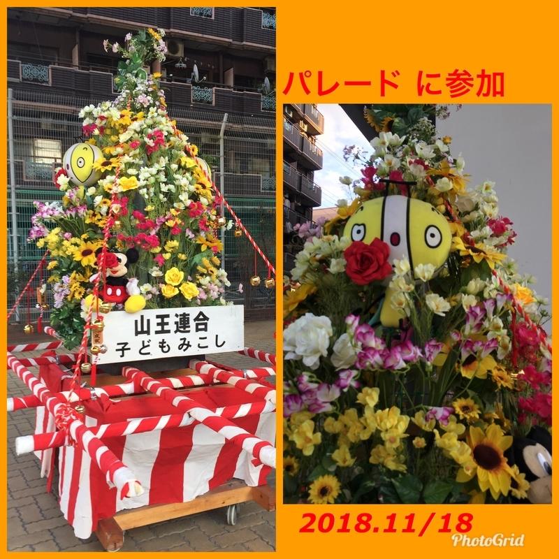 f:id:mikonishi1946:20181118092926j:image
