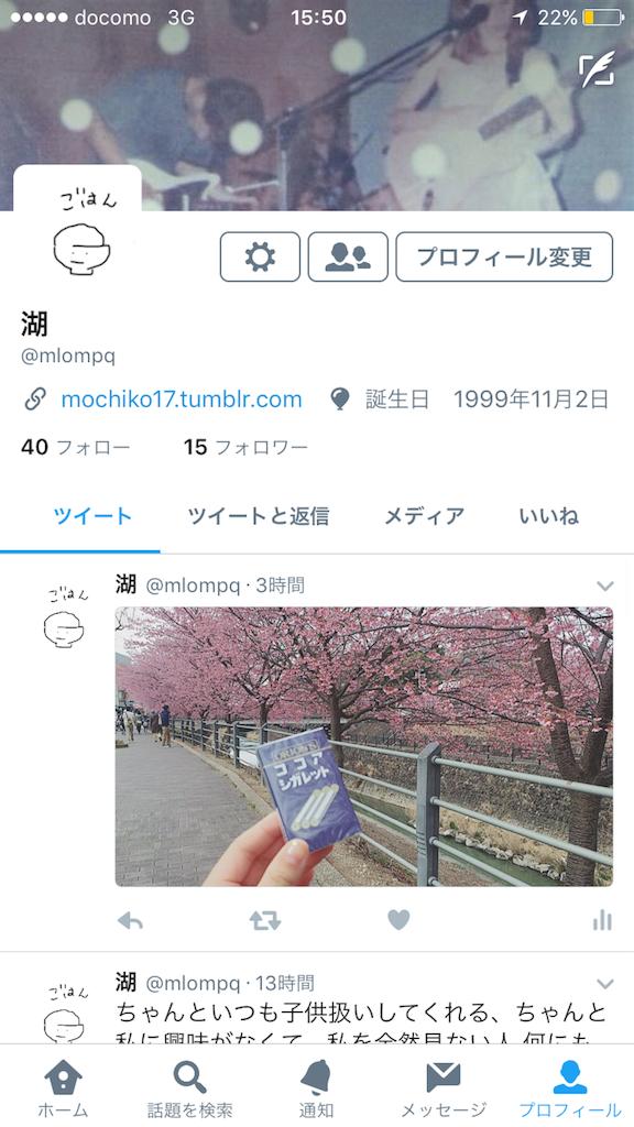 f:id:mikoonoda0120136:20170330223020p:image