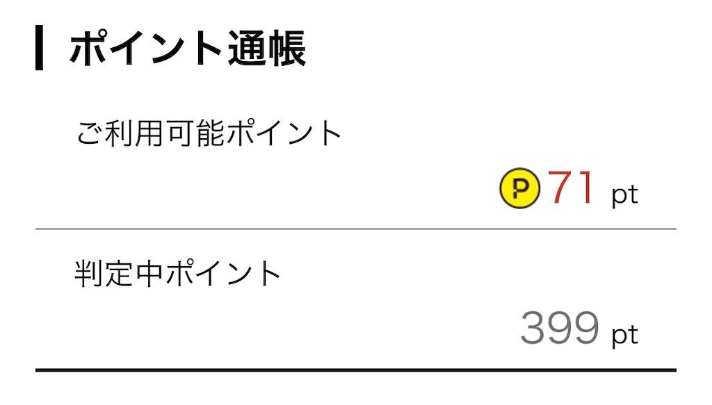 f:id:mikoto-diary:20210330225946j:image