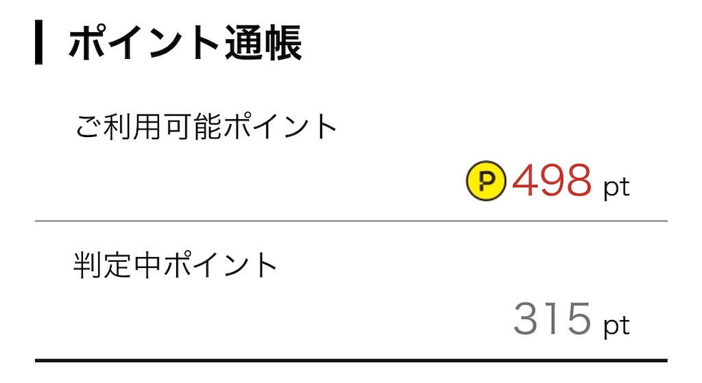 f:id:mikoto-diary:20210430114112j:image