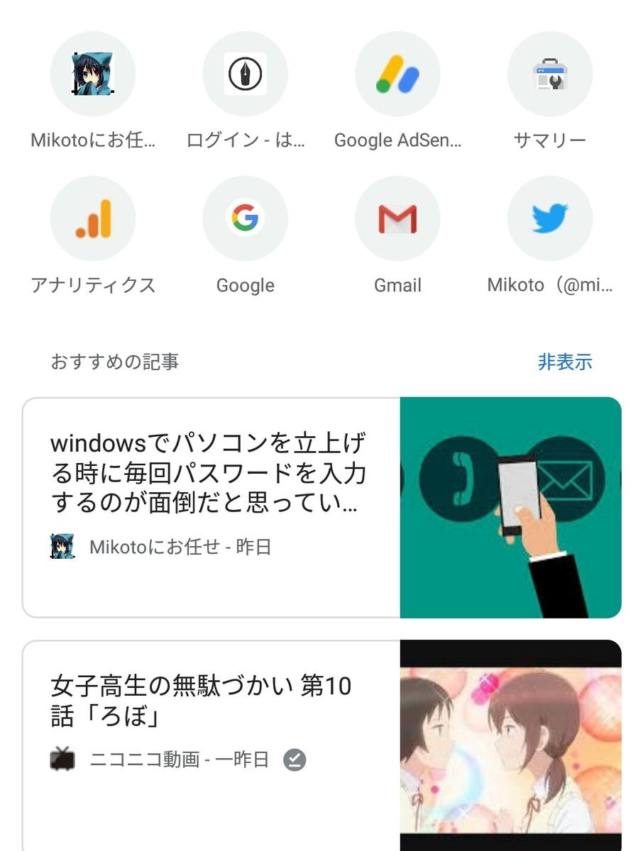 f:id:mikotomikaka:20190921192434j:plain