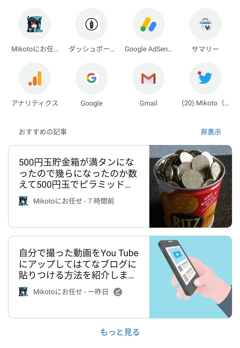 f:id:mikotomikaka:20190921192451j:plain
