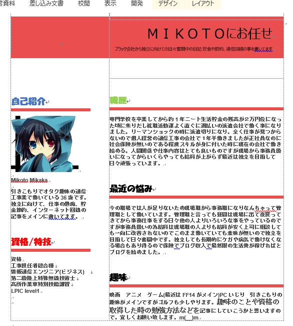 f:id:mikotomikaka:20190928184200p:plain