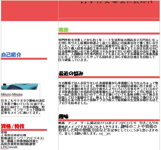 f:id:mikotomikaka:20190928190534p:plain