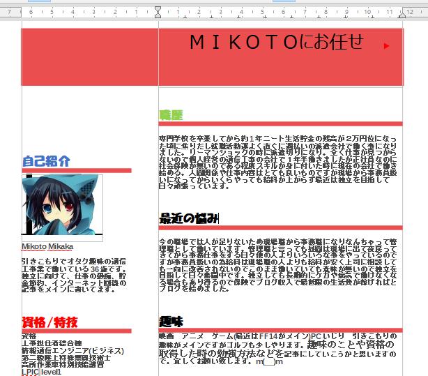 f:id:mikotomikaka:20190928191837p:plain