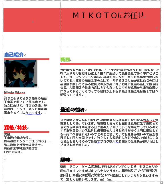 f:id:mikotomikaka:20190928192636p:plain