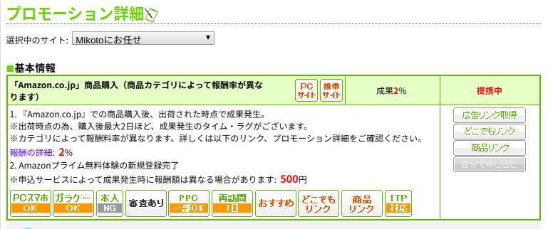 f:id:mikotomikaka:20191116193035p:plain