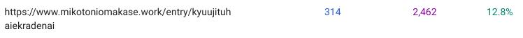 f:id:mikotomikaka:20200307173001p:plain