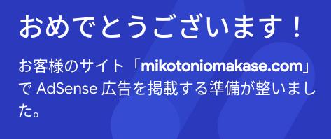 f:id:mikotomikaka:20200321152506p:plain
