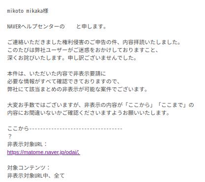 f:id:mikotomikaka:20200329203522p:plain