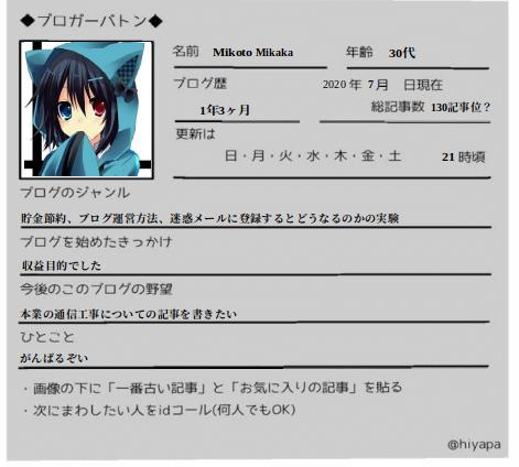 f:id:mikotomikaka:20200709064610p:plain