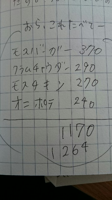 f:id:miku39nakamura:20171027115213j:image