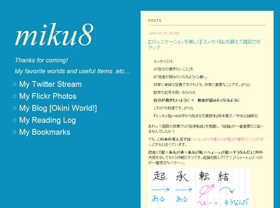 f:id:miku8:20100604223727j:image