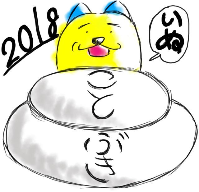 f:id:mikujin2198:20180102065857j:image