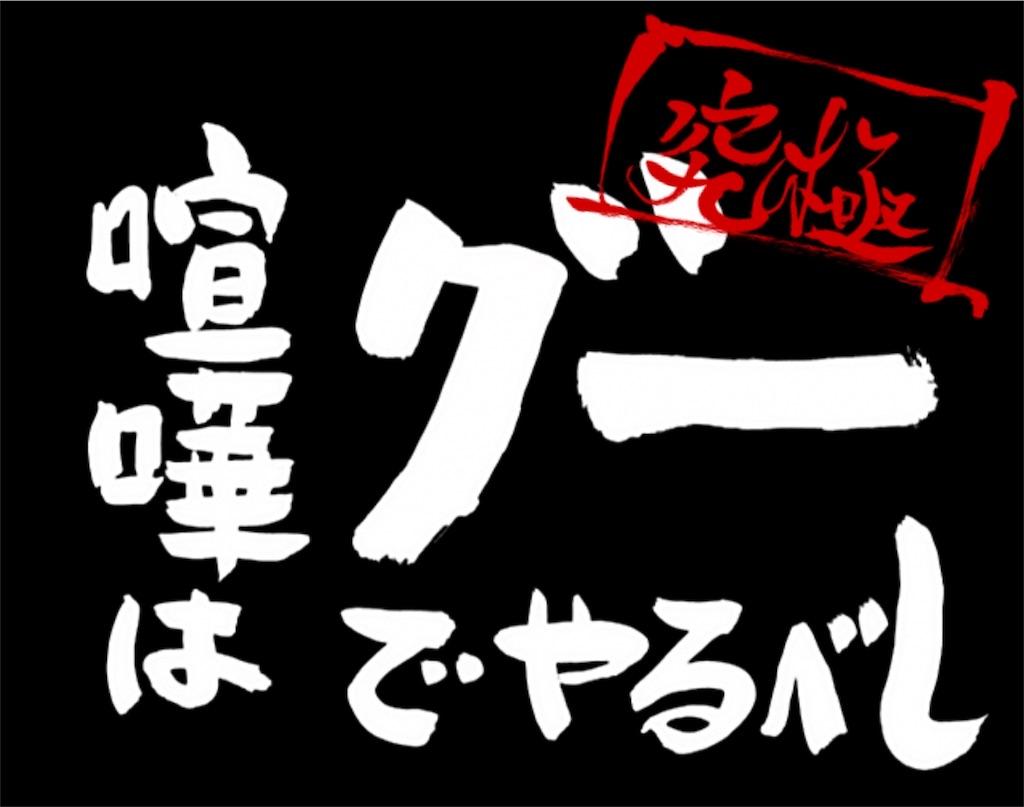 f:id:mikujin2198:20180502155147j:image
