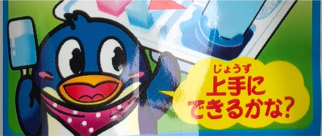 f:id:mikujin2198:20180606070630j:image