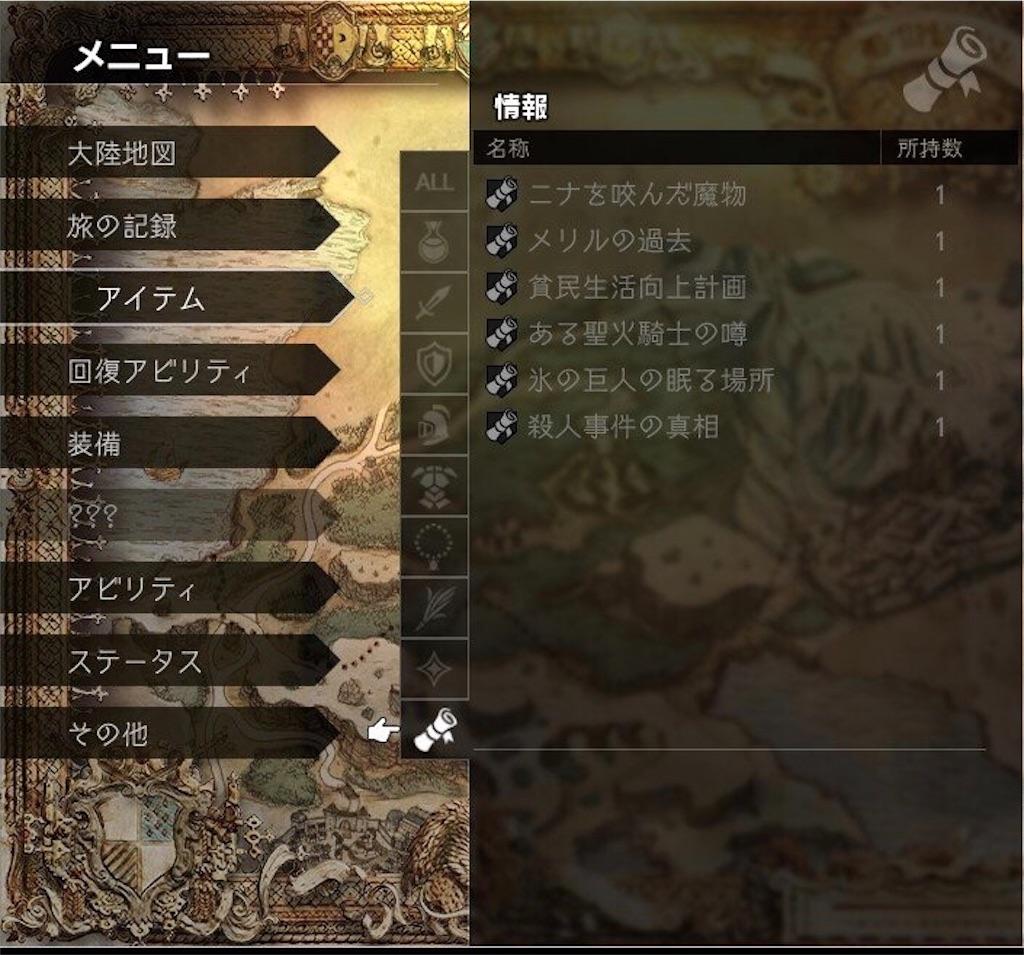 f:id:mikujin2198:20180716090321j:image