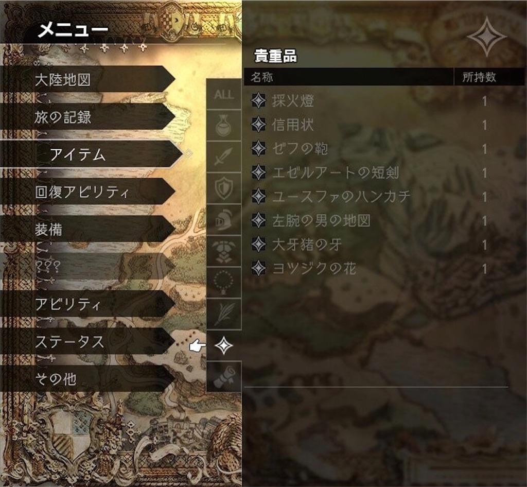 f:id:mikujin2198:20180716090505j:image