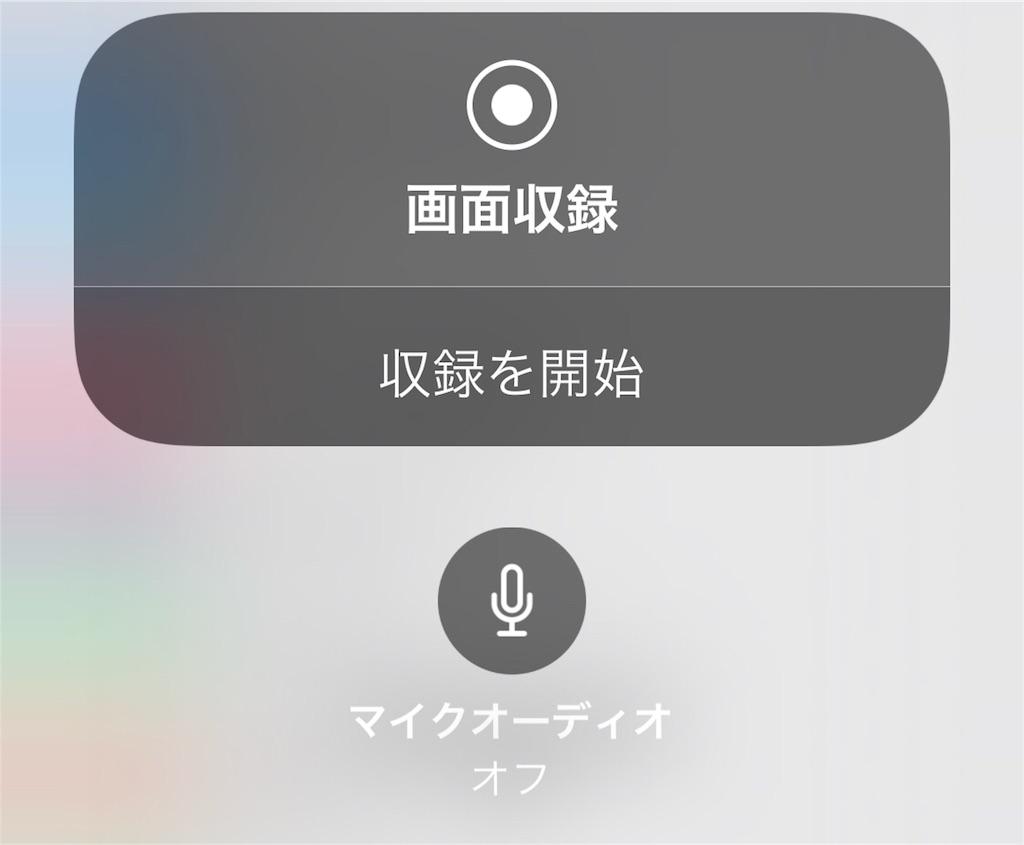 f:id:mikujin2198:20180913225348j:image