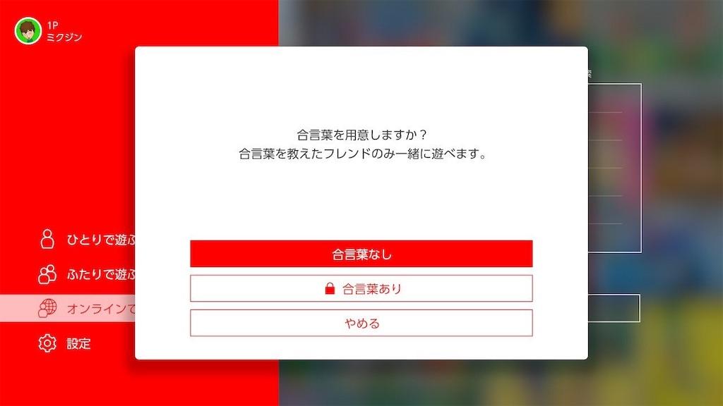 f:id:mikujin2198:20180919134348j:image