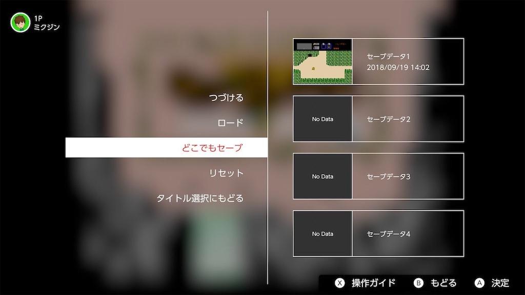 f:id:mikujin2198:20180919140738j:image