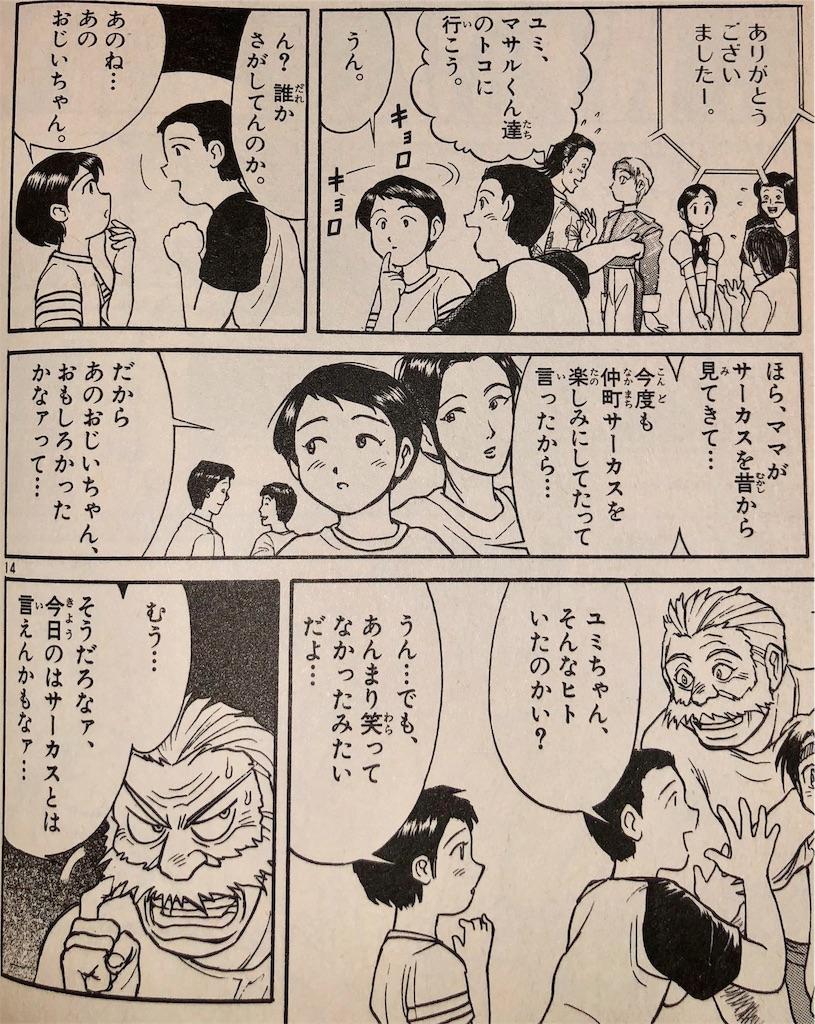 f:id:mikujin2198:20181016222740j:image