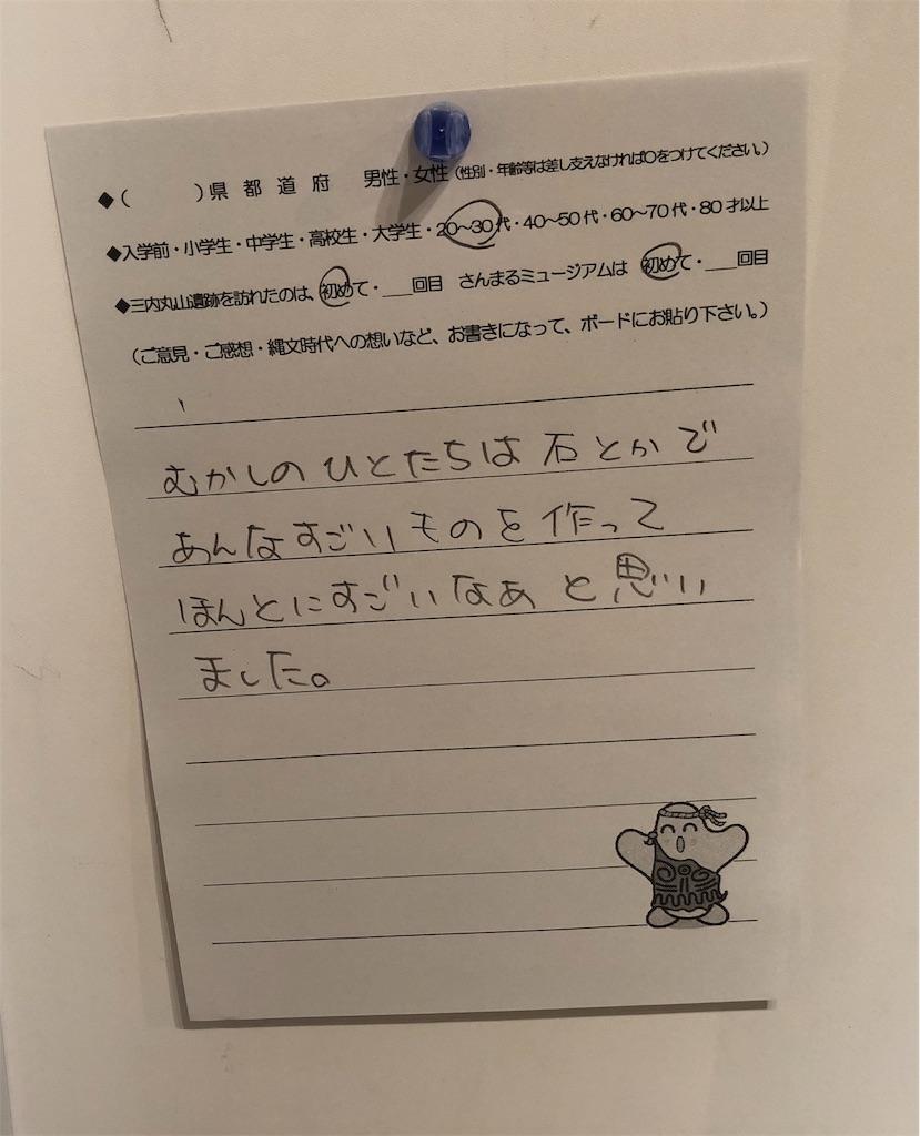 f:id:mikujin2198:20190824102443j:image