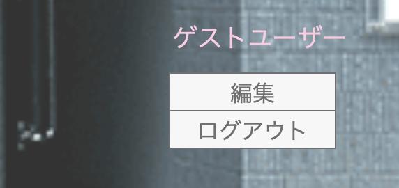 f:id:mikujo:20201017210730p:plain