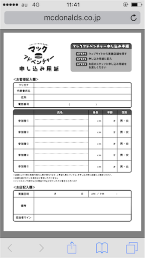 f:id:mikumama:20151120114213p:image