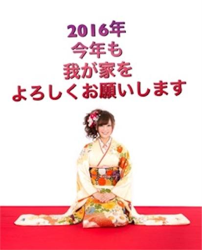 f:id:mikumama:20160101125012j:image