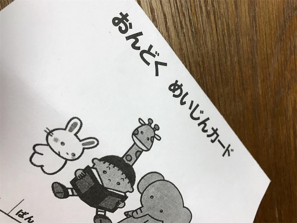 f:id:mikumama:20170911232130j:image