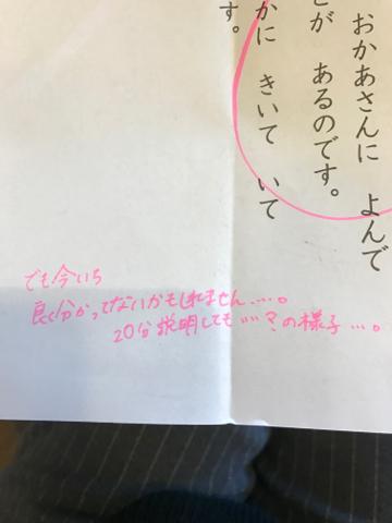 f:id:mikumama:20180803133649j:plain