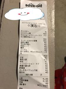 f:id:mikumama:20180803174139j:plain