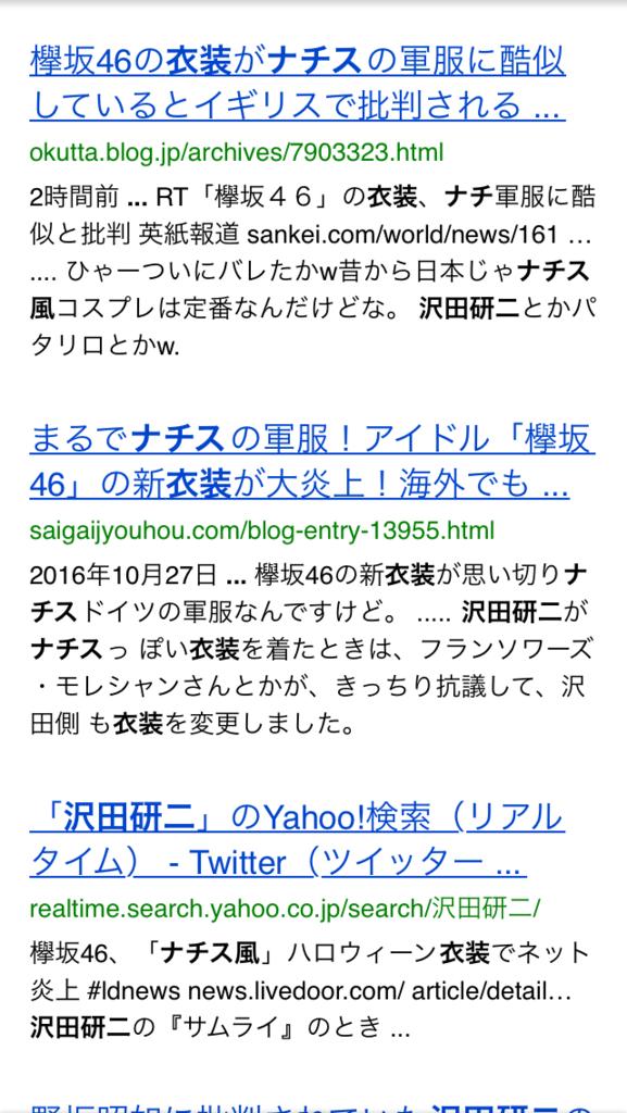 f:id:mikumayutan32:20161101192437p:plain