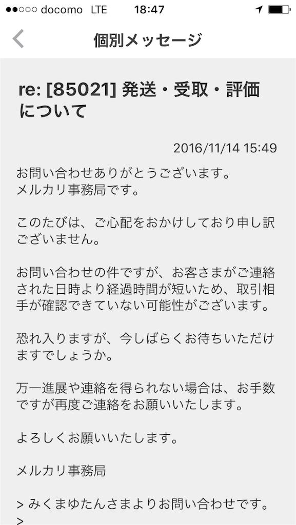 f:id:mikumayutan32:20161114190522p:image