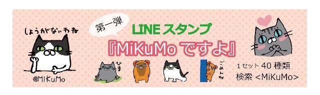 f:id:mikumoco:20150506212542j:plain