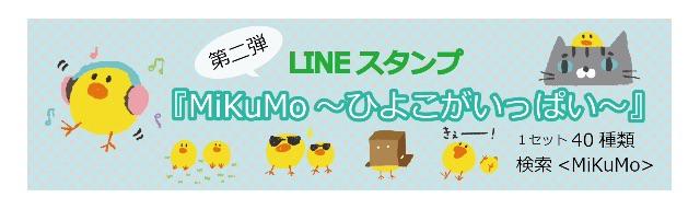 f:id:mikumoco:20150506212552j:plain
