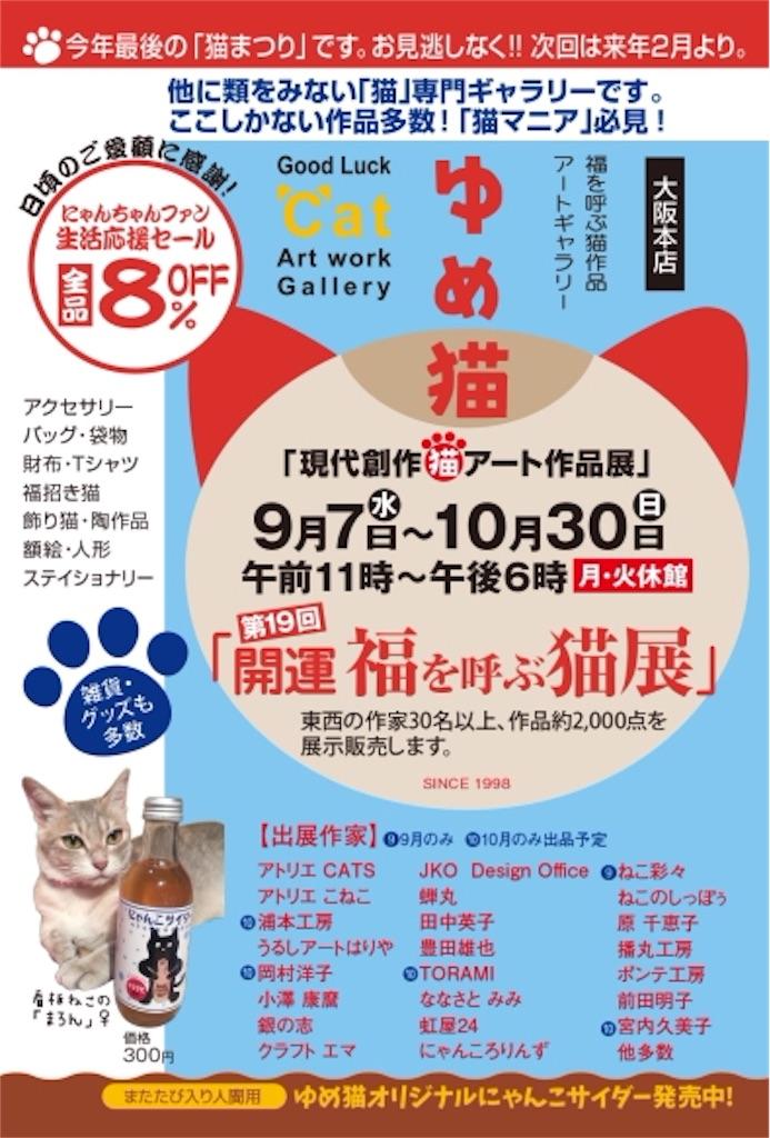 f:id:mikumoco:20161011152233j:image