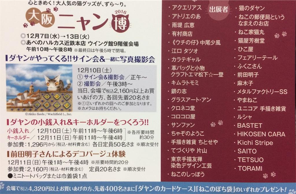 f:id:mikumoco:20161204103112j:image