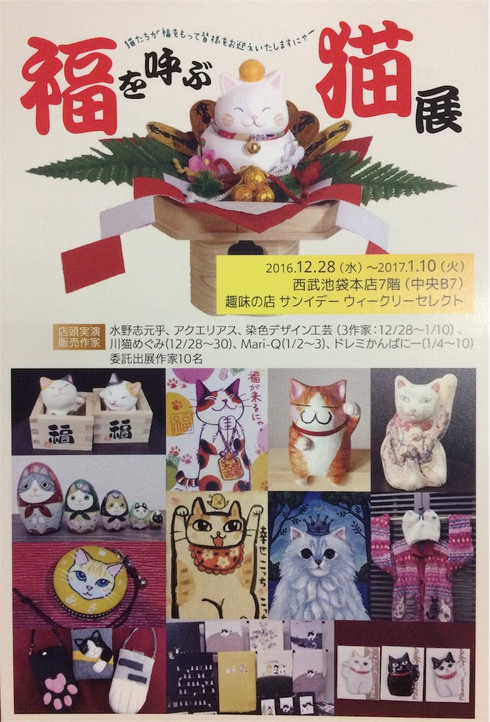 f:id:mikumoco:20161224175804j:plain