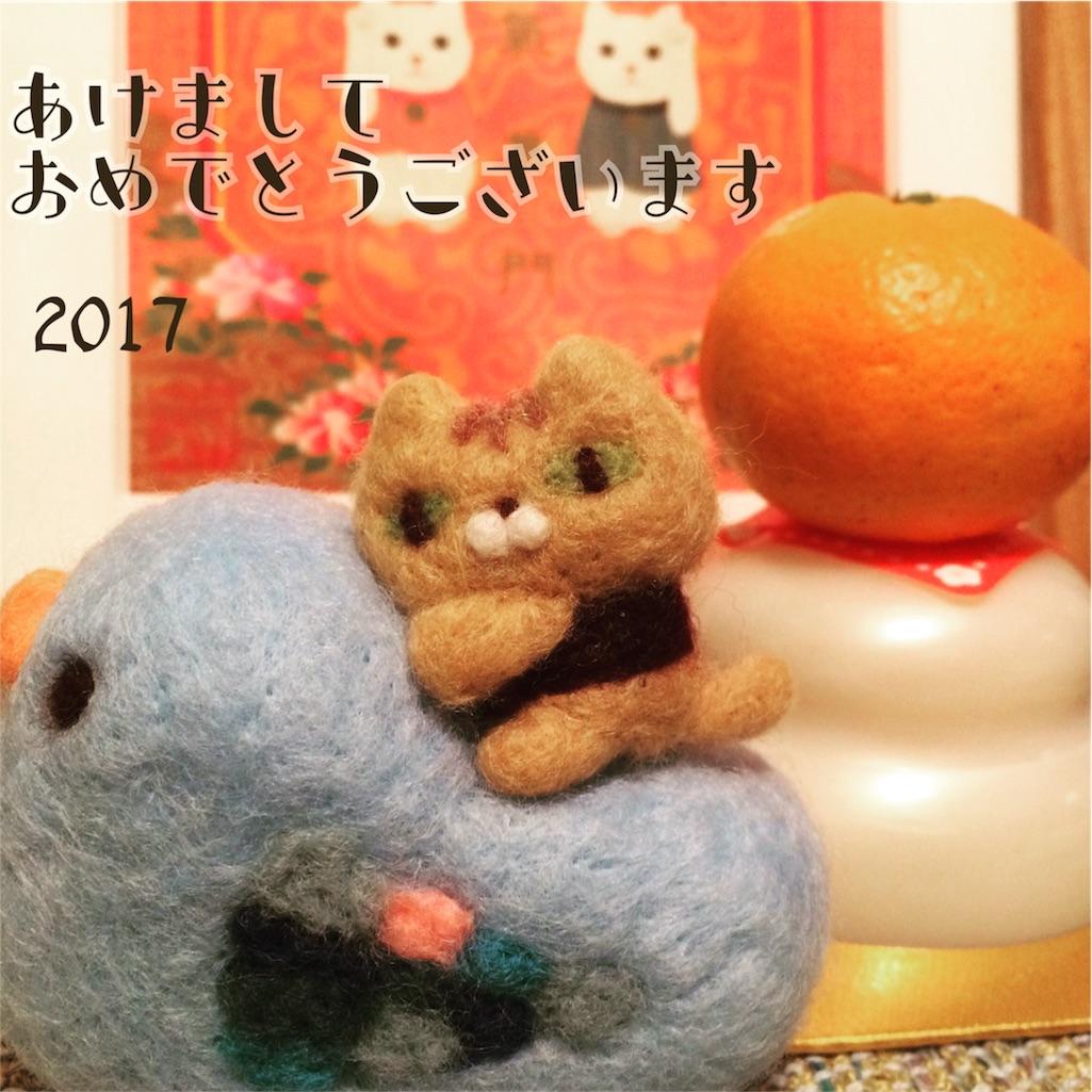 f:id:mikumoco:20170110132307j:image