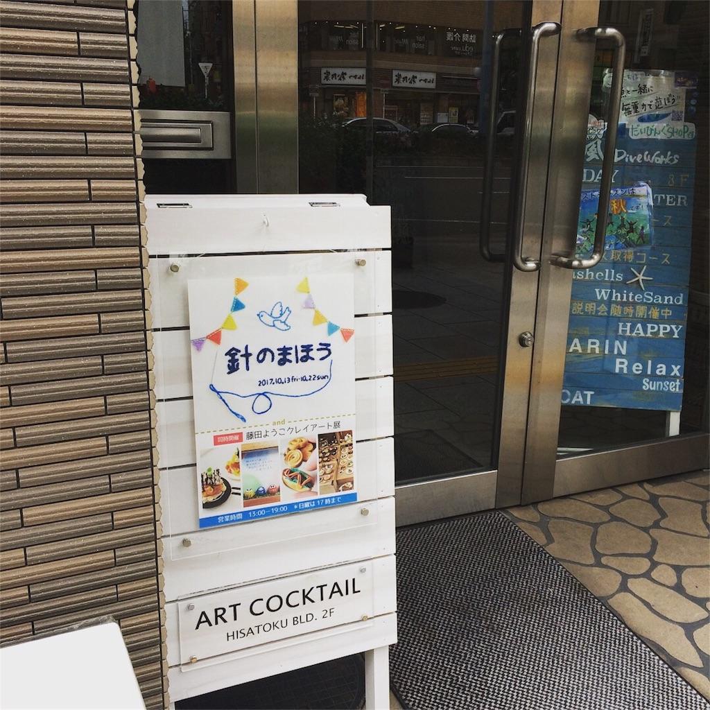 f:id:mikumoco:20171015114312j:image